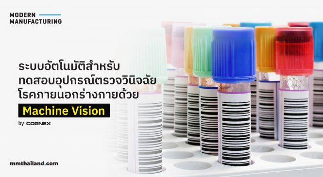ระบบอัตโนมัติสำหรับการทดสอบอุปกรณ์ตรวจวินิจฉัยโรคภายนอกร่างกายด้วยระบบ Machine Vision เพื่อตรวจวินิจฉัยโรค