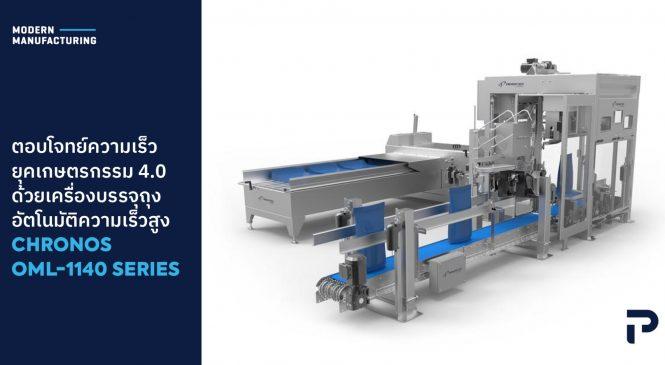 ตอบโจทย์ความเร็วยุคเกษตรกรรม 4.0 ด้วยเครื่องบรรจุถุงอัตโนมัติความเร็วสูง CHRONOS OML-1140 SERIES