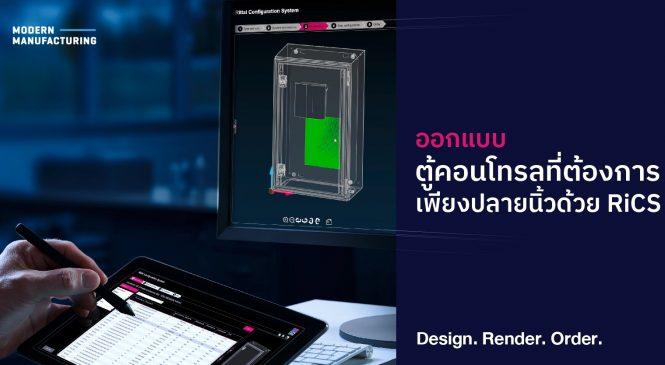 ออกแบบตู้คอนโทรล ที่ต้องการเพียงปลายนิ้วด้วย RiCS