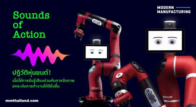 ปฏิวัติหุ่นยนต์! เมื่อใช้การรับรู้เสียงร่วมกับการจับภาพยกระดับการทำงานให้ดียิ่งขึ้น