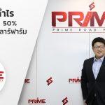 PRIME กำไรครึ่งปี 63 โต 50% เซ็น PPA โซลาร์ฟาร์ม กัมพูชา