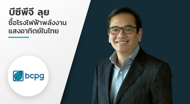 บีซีพีจีลุยซื้อโรงไฟฟ้าพลังงานแสงอาทิตย์ในไทย