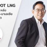 ราคา Spot LNG ปรับเพิ่มขึ้น หลัง ออสเตรเลีย-มาเลเซียหยุดการผลิต