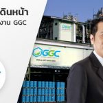 สุวัฒน์ เดินหน้า สานต่อแผนงาน GGC