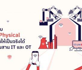 สร้างระบบ Cyber-Physical ในโรงงานให้เป็นจริงได้ด้วยการผสาน IT และ OT