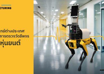 การแพทย์ต่างประเทศพัฒนาการตรวจวัดชีพจรด้วยหุ่นยนต์