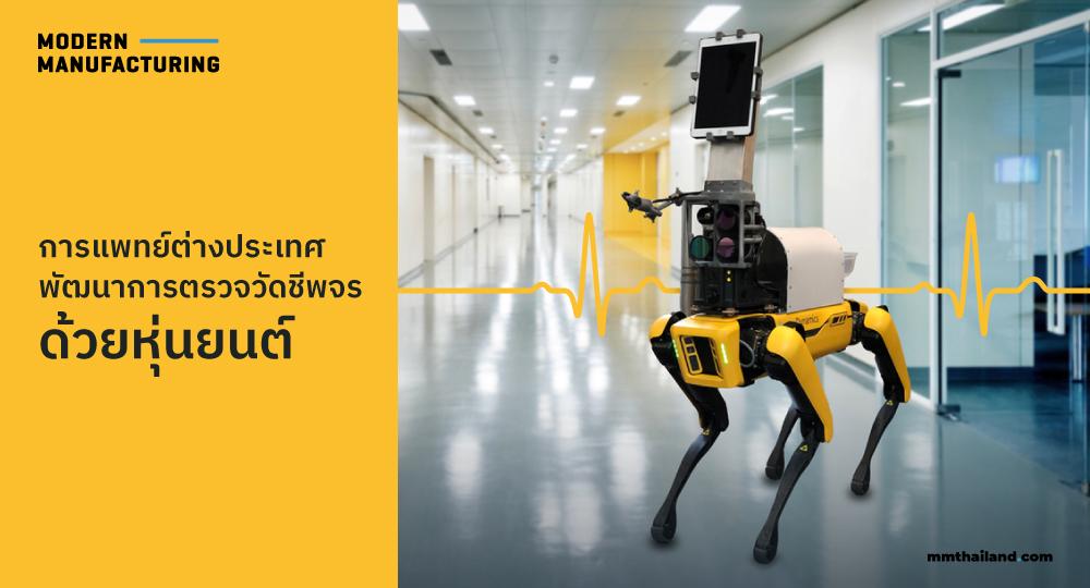 หุ่นยนต์วัดชีพจร