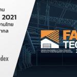 """เดินหน้าจัดงาน """"แฟ็กเทค 2021"""" ยกระดับโรงงานไทย สู่มาตรฐานสากล"""