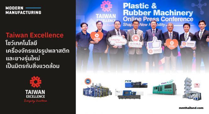 Taiwan Excellence โชว์เทคโนโลยีเครื่องจักรแปรรูปพลาสติกและยางรุ่นใหม่เป็นมิตรกับสิ่งแวดล้อม