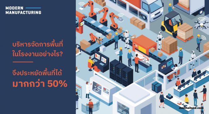 บริหารจัดการพื้นที่ในโรงงานอย่างไรจึงประหยัดพื้นที่ได้มากกว่า 50%?