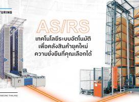 AS/RS เทคโนโลยีระบบอัตโนมัติเพื่อคลังสินค้ายุคใหม่ ความยั่งยืนที่คุณเลือกได้