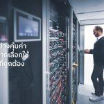 SME ทำงานอย่างคุ้มค่าและปลอดภัยหากเลือกใช้ Data Center ที่ถูกต้อง
