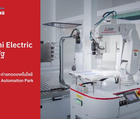Mitsubishi Electric ผนึกภาครัฐ ทุ่มกว่า 50 ล้าน พัฒนากำลังคนและถ่ายทอดเทคโนโลยีหุ่นยนต์และระบบออโตเมชั่นผ่านเครือข่าย EEC Automation Park