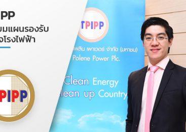 TPIPP เตรียมแผนรองรับธุรกิจโรงไฟฟ้า