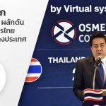 สสว. ผนึก 3 หน่วนงาน ผลักดันผู้ประกอบการไทยเจาะตลาดต่างประเทศ