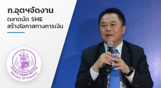 ก.อุตฯจัดงาน ตลาดนัด SME สร้างโอกาสทางการเงิน