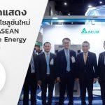 เดลต้าจัดแสดงประสิทธิภาพโซลูชันใหม่ล่าสุดด้านยานยนต์ไฟฟ้า พลังงานหมุนเวียน และดาต้า เซ็นเตอร์ ภายในงาน ASEAN Sustainable Energy Week 2020