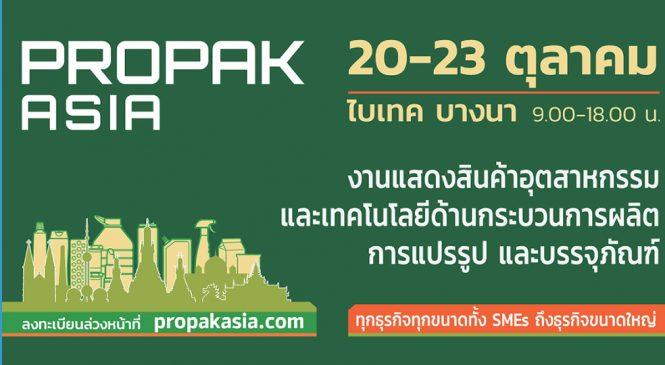 เชิญผู้สนใจเข้าเยี่ยมชมงานโพรแพ็ค เอเชีย 2020 งานแสดงสินค้าอุตสาหกรรมการผลิต แปรรูป และบรรจุภัณฑ์ที่ใหญ่ที่สุดของไทย