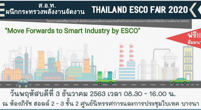"""งานสัมมนา THAILAND ESCO FAIR 2020 """"Move Forwards to Smart Industry by ESCO"""""""