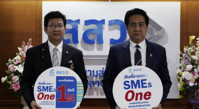 สสว. เปิดกู้สินเชื่อ SMEs One รอบ 3