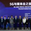 เทคโนโลยี 5G ช่วยยกระดับอุตสาหกรรมดั้งเดิมและชีวิตดิจิทัลอัจฉริยะยุคใหม่