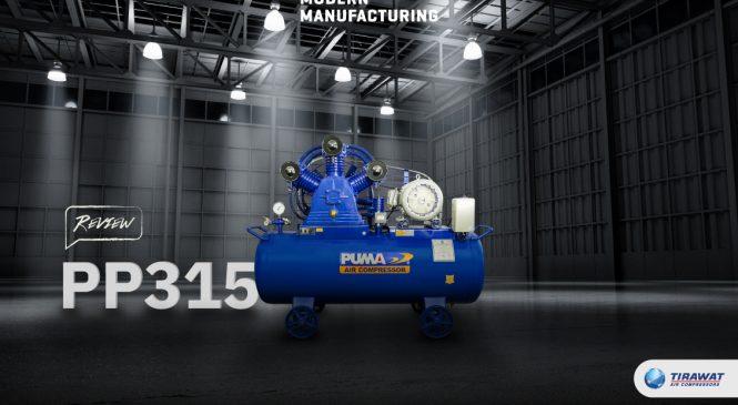 รีวิว | ปั๊มลมสายพานอุตสาหกรรม PP315 จาก PUMA