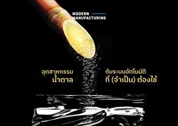 อุตสาหกรรมน้ำตาลกับระบบอัตโนมัติที่ (จำเป็น) ต้องใช้
