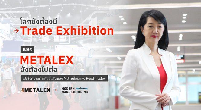 METALEX 2020 จะช่วยอุตสาหกรรมไทยฝ่าวิกฤติปีนี้อย่างไร?