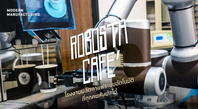 Robosta Cafe' โรงงานผลิตกาแฟระบบอัตโนมัติที่ทุกคนสัมผัสได้