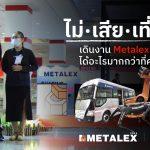 METALEX 2020   ไม่เสียเที่ยว เดินงานเมทัลเล็กซ์ ได้อะไรมากกว่าที่คุณคิด