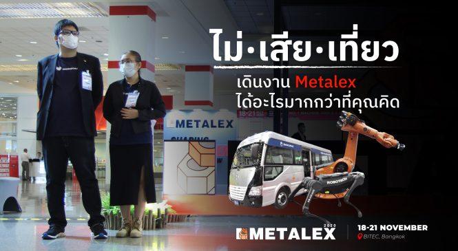 METALEX 2020 | ไม่เสียเที่ยว เดินงานเมทัลเล็กซ์ ได้อะไรมากกว่าที่คุณคิด