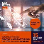 แปลงร่างโรงงานให้เป็น Digital Manufacturing ด้วยเทคนิค KANBAN