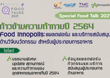 ก้าวข้ามความท้าทายปี 2564 กับ Food Innopolis
