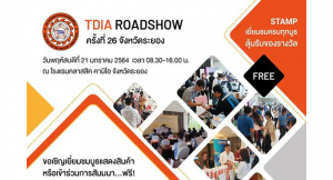 TDIA Roadshow ครั้งที่ 26 จ. ระยอง