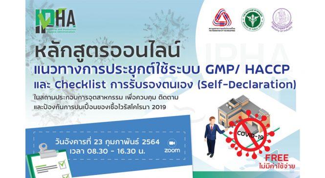 แนวทางการประยุกต์ใช้ระบบ GMI/HACCP และ Check list การรับรองตนเอง (Self-Declaration)