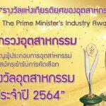รางวัลแห่งเกียรติยศของอุตสาหกรรมไทย ประจำปี 2564