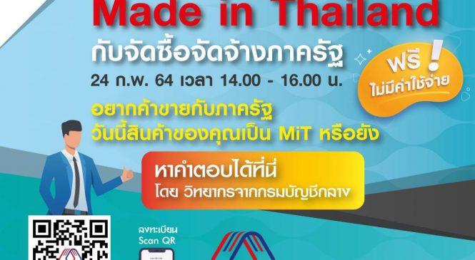 24 ก.พ.นี้ Made in Thailand(MiT) กับจัดซื้อจัดจ้างภาครัฐ