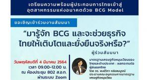 มารู้จัก BCG และจะช่วยธุรกิจไทยให้เติบโตและยั่งยืนจริงหรือ