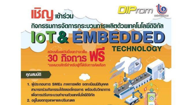 การจัดการกระบวนการผลิตด้วยเทคโนโลยีดิจิทัล IoT & Embedded Technology