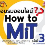 How to MiT? ทำอย่างไรได้เป็นสินค้า Made in Thailand