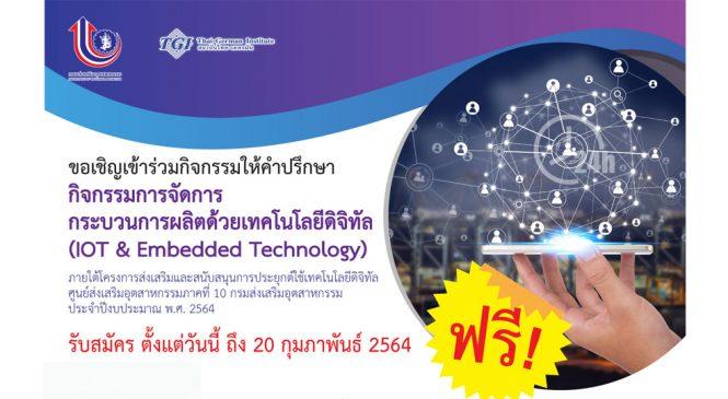กิจกรรมการจัดการกระบวนการผลิตด้วยเทคโนโลยีดิจิทัล