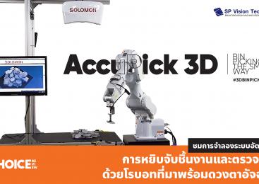 Review: AccuPick 3D โซลูชันหุ่นยนต์หยิบจับชิ้นงานอัตโนมัติ
