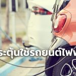 บอร์ด EV เตรียมออกมาตรการส่งเสริมกระตุ้นใช้รถยนต์ไฟฟ้า