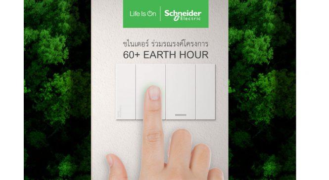 ชไนเดอร์ อิเล็คทริค ร่วมรณรงค์ ในกิจกรรม Earth Hour ปิดไฟให้โลกยั่งยืน  27 มี.ค.นี้