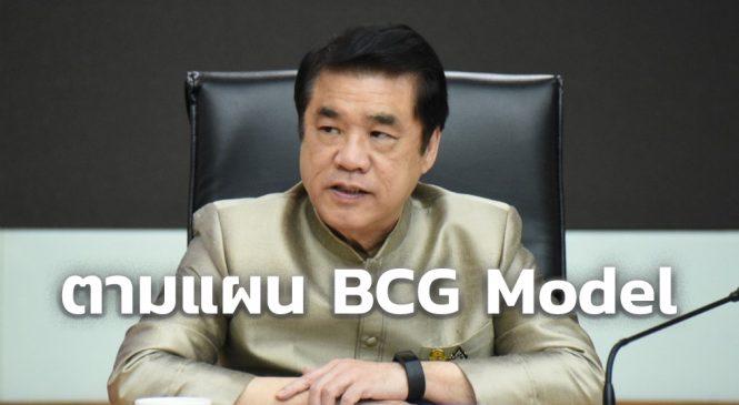 สศอ.ตั้งเป้าพัฒนาอุตสาหกรรมไทยตามแผน BCG โมเดล