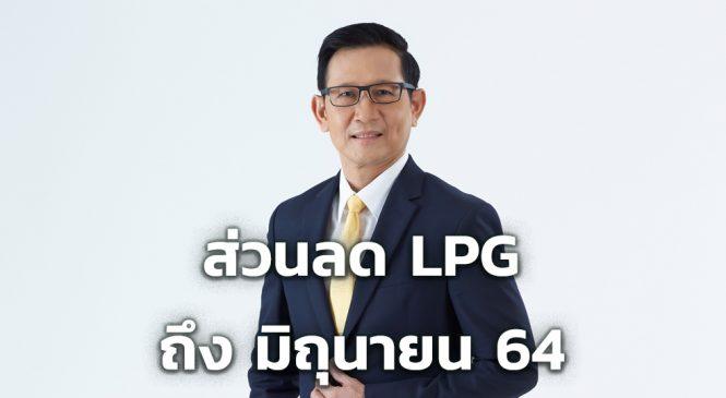 ปตท.ขานรับนโยบายรัฐ ขยายเวลาส่วนลด LPG