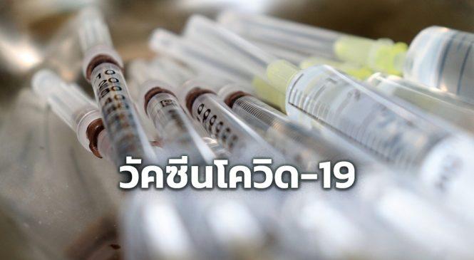 FTI Poll ระบุ รัฐควรเร่งรัดจัดซื้อวัคซีนโควิด-19 ให้เพียงพอ