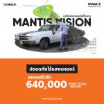 Review: Mantis Vision เครื่องสแกน 3 มิติ
