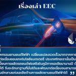 อีอีซี ปักธง! สร้างไทยเป็นศูนย์กลางแห่งเอเชียด้านการผลิตยานยนต์ไฟฟ้า