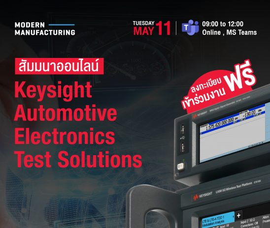 Keysight Automotive Electronics Test Solutions